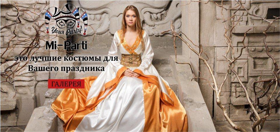 Прокат карнавальных костюмов в Киеве. Карнавальный костюм на прокат 10071059485